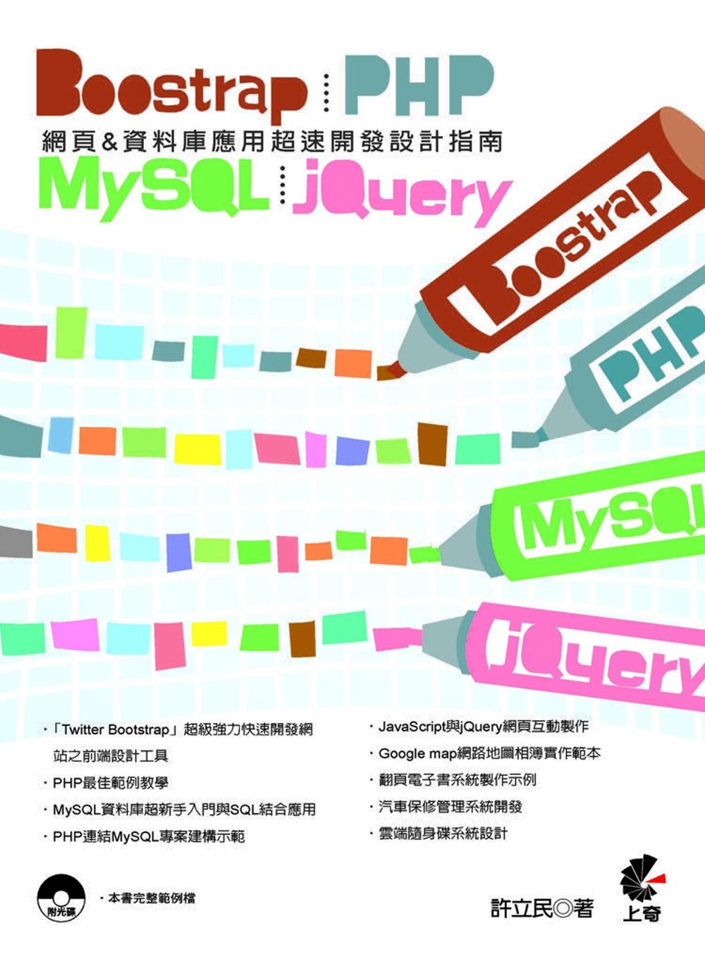 ◤博客來BOOKS◢ 暢銷書榜《推薦》Bootstrap & PHP & MySQL & jQuery:網頁&資料庫應用超速開發設計指南