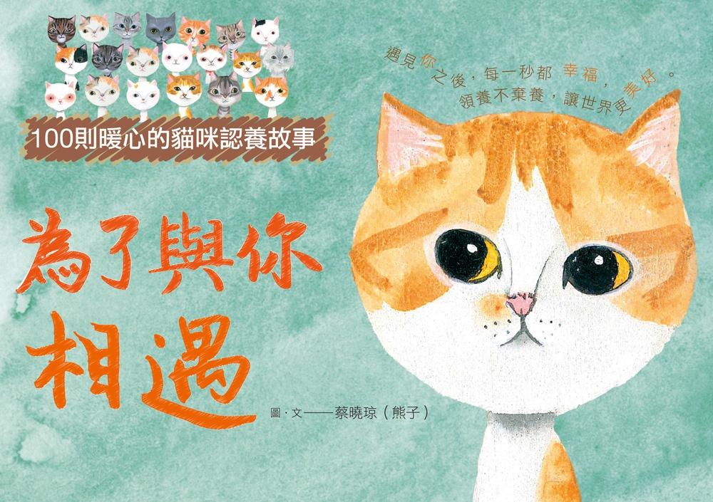 ◤博客來BOOKS◢ 暢銷書榜《推薦》為了與你相遇:100則暖心的貓咪認養故事