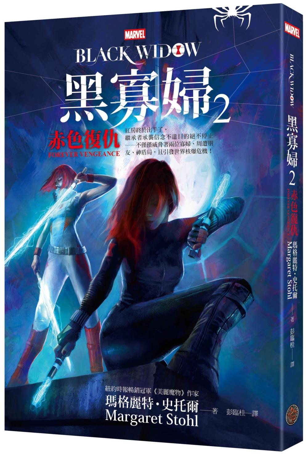 《黑寡婦2:赤色復仇》 商品條碼,ISBN:9789869500791