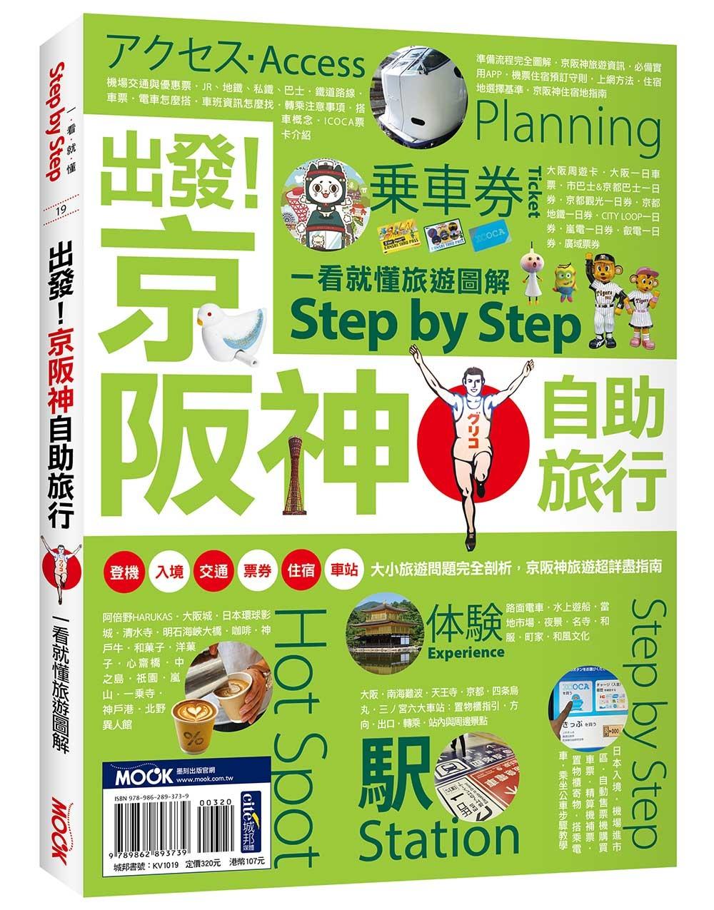 ◤博客來BOOKS◢ 暢銷書榜《推薦》出發!京阪神自助旅行─一看就懂 旅遊圖解Step by Step