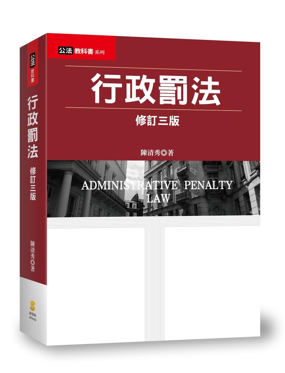 ◤博客來BOOKS◢ 暢銷書榜《推薦》行政罰法(3版)