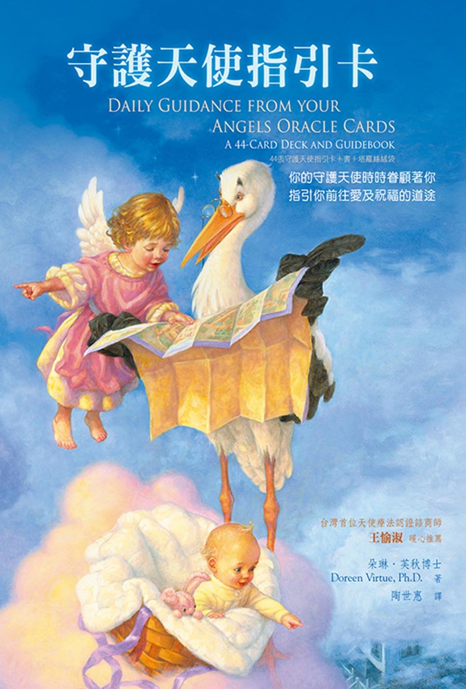守護天使指引卡(三版)
