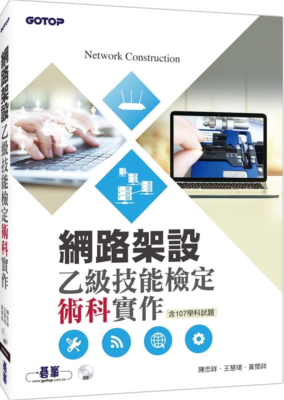 網路架設乙級技能檢定術科實作(附DVD*2片)