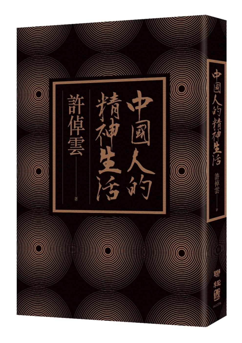 中國人的精神生活