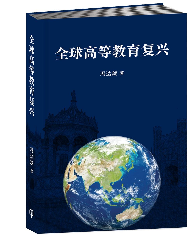 全球高等教育復興...