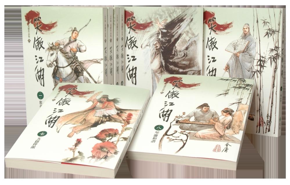 笑傲江湖(1-8)(大字版)
