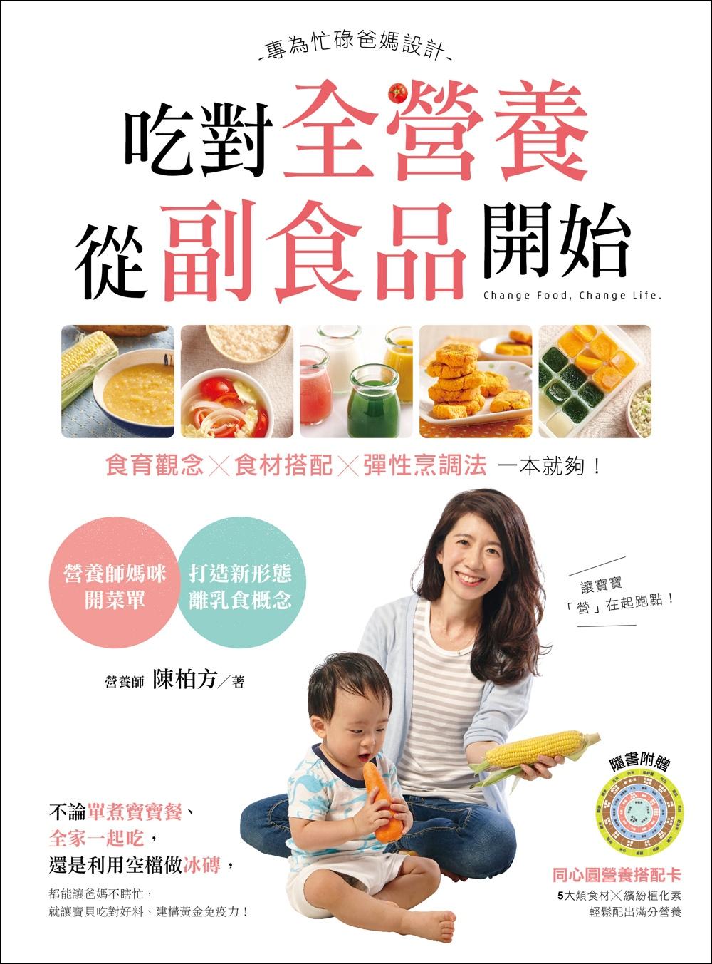 ◤博客來BOOKS◢ 暢銷書榜《推薦》吃對全營養,從副食品開始:專為忙碌爸媽設計,食育觀念x食材搭配x彈性烹調法,一本就夠!(隨書附贈同心圓營養搭配卡)