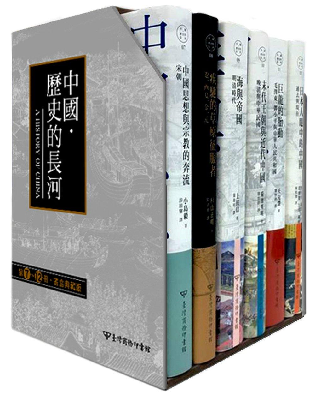 中國‧歷史的長河 第7~12冊書盒典藏版