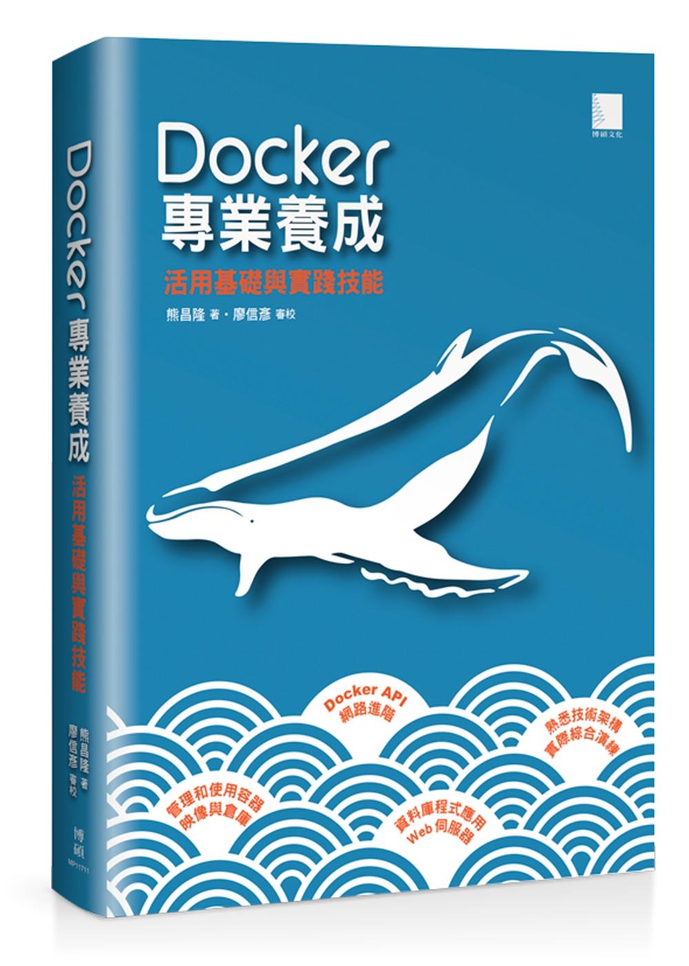 Docker專業...