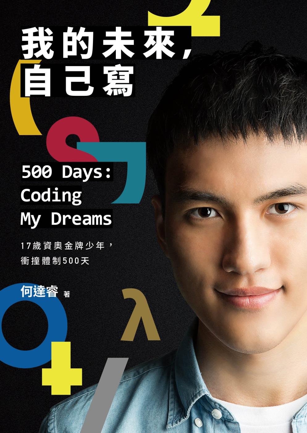 我的未來,自己寫:17歲資奧金牌少年,衝撞體制500天