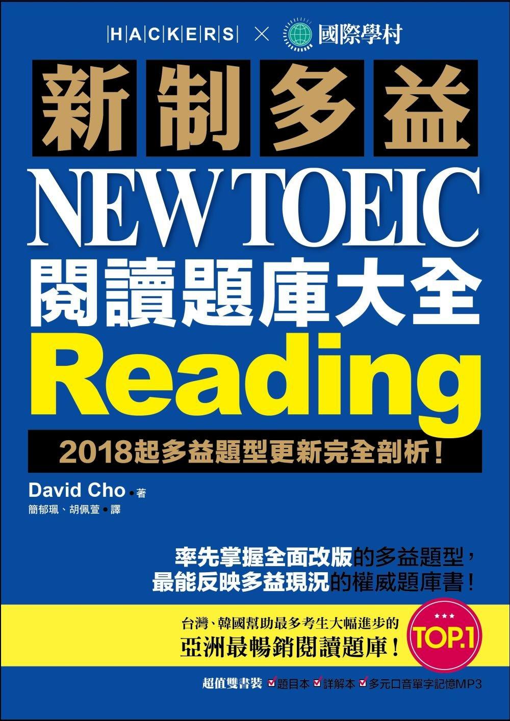 新制多益 NEW TOEIC 閱讀題庫大全:2018起多益題型更新完全剖析!(雙書裝+1MP3)