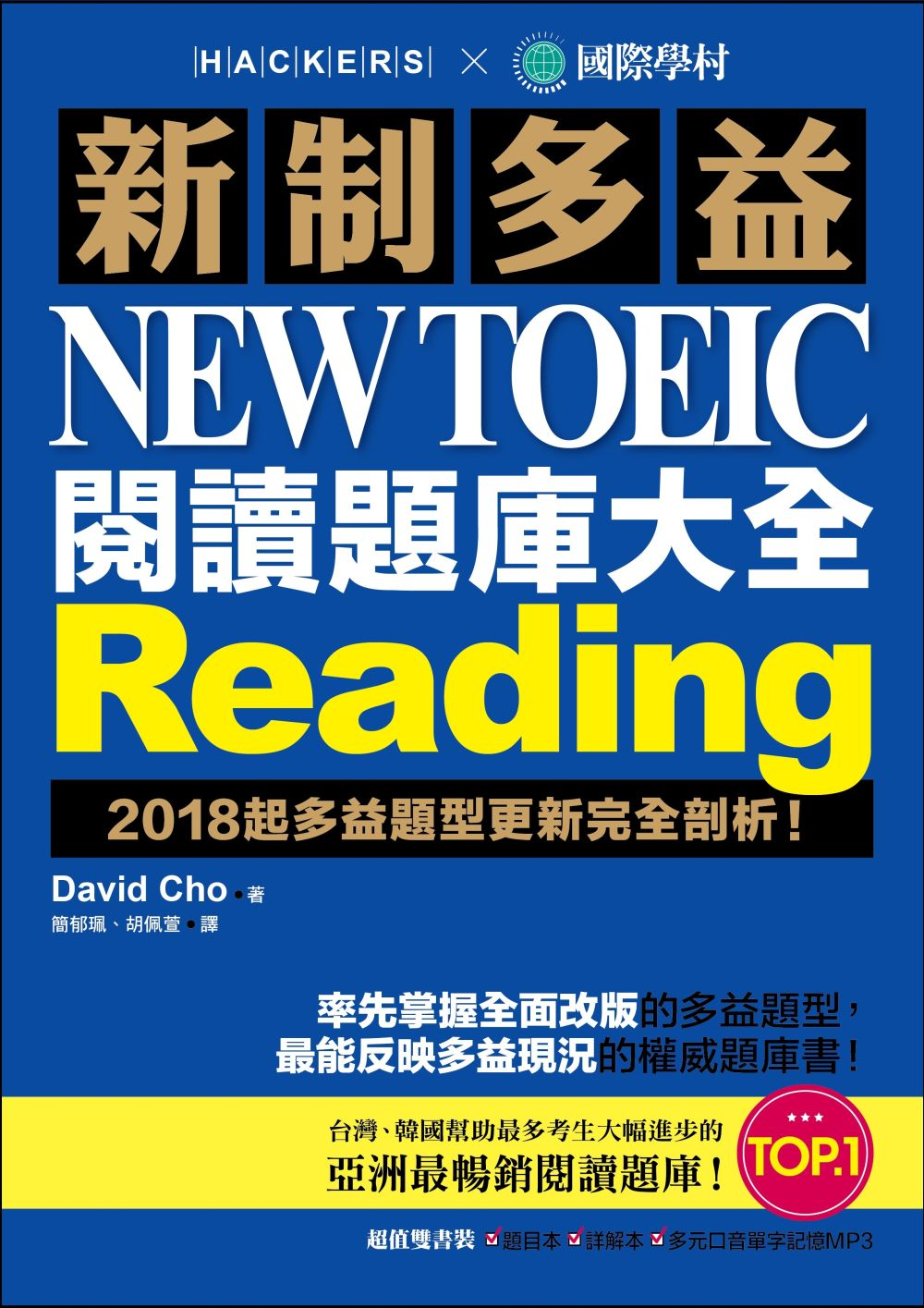 ◤博客來BOOKS◢ 暢銷書榜《推薦》新制多益 NEW TOEIC 閱讀題庫大全:2018起多益題型更新完全剖析!(雙書裝+1MP3)