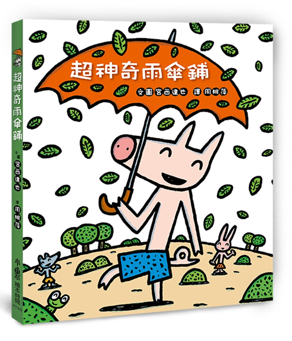 ◤博客來BOOKS◢ 暢銷書榜《推薦》超神奇雨傘鋪