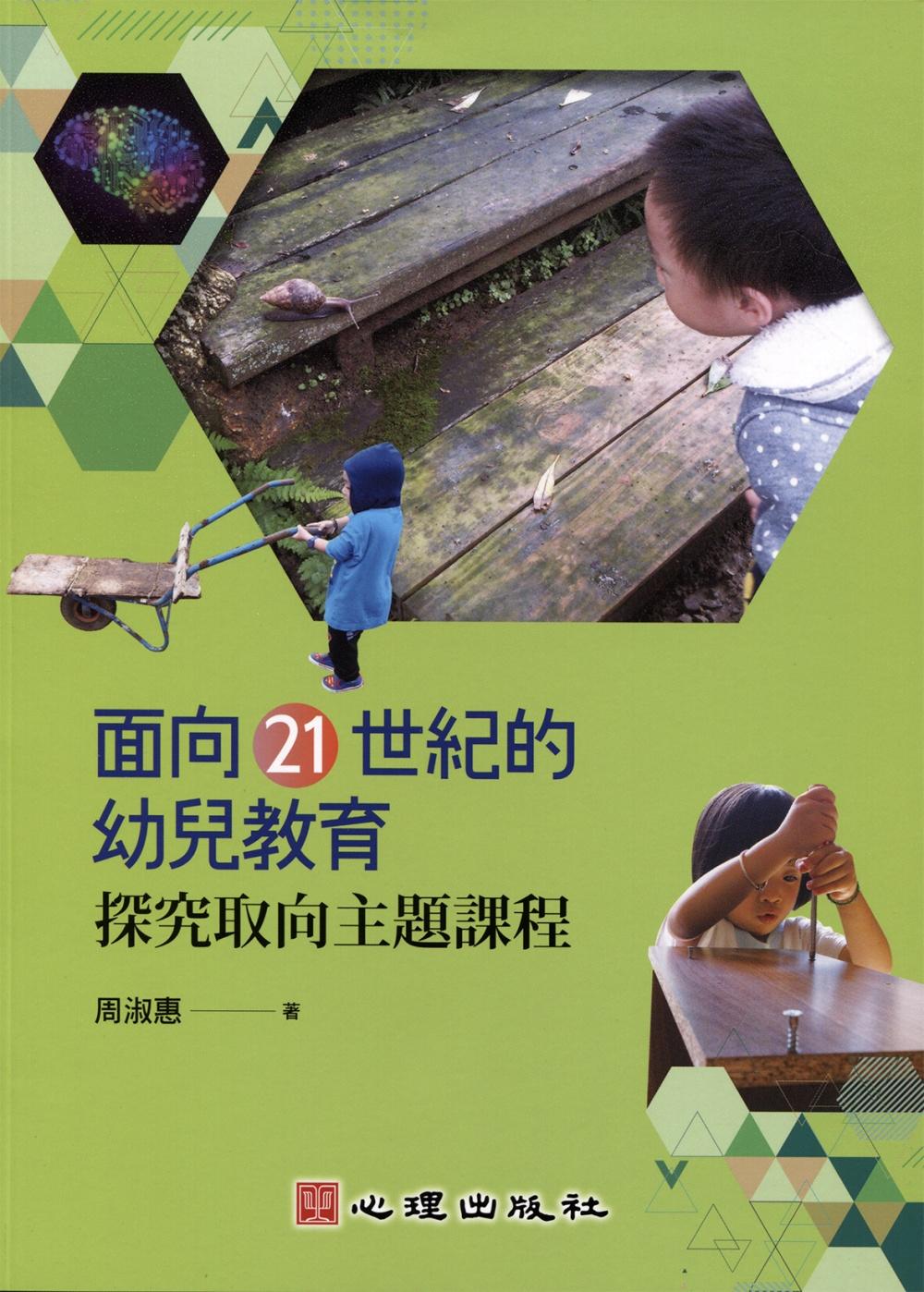 面向21世紀的幼兒教育:探究取向主題課程:探究取向主題課程