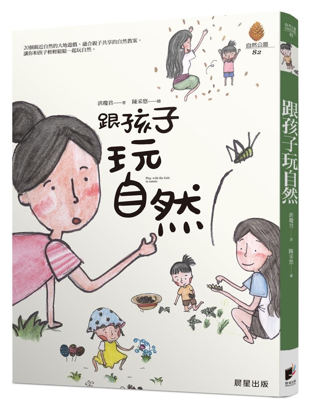 《跟孩子玩自然》 商品條碼,ISBN:9789864433568