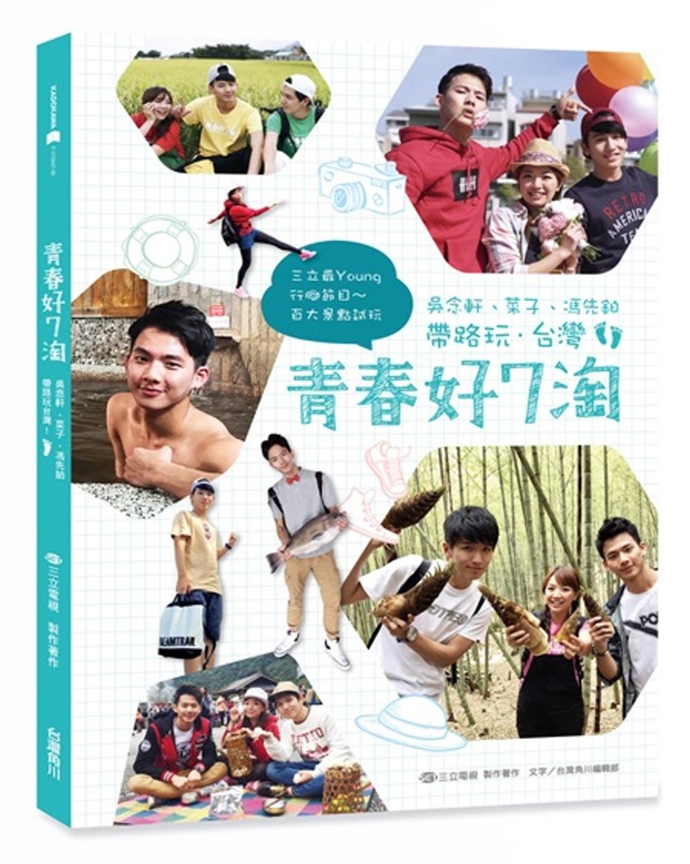 青春好7淘:吳念軒、菜子、馮先鉑帶路玩台灣