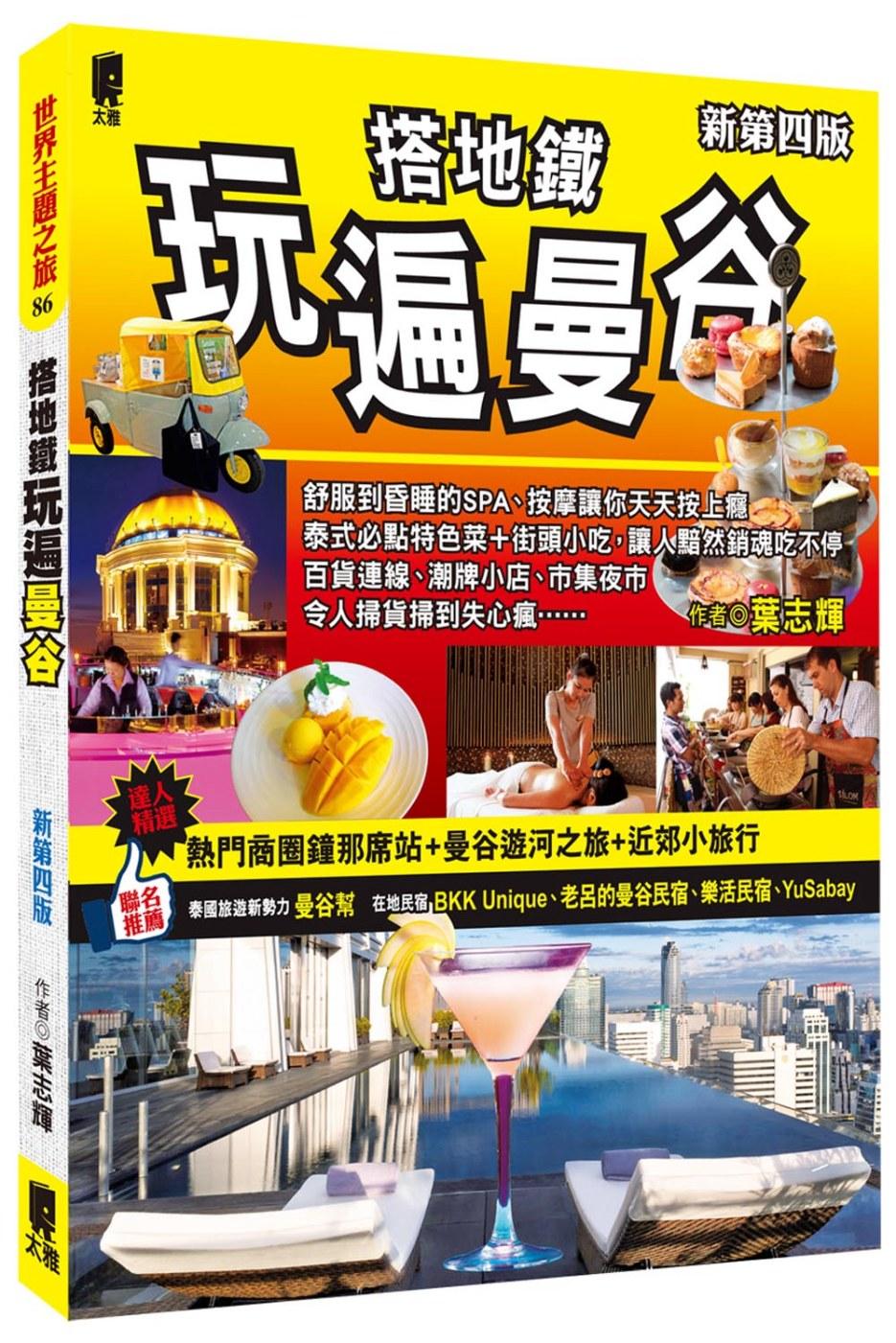 ◤博客來BOOKS◢ 暢銷書榜《推薦》搭地鐵玩遍曼谷(新第四版)