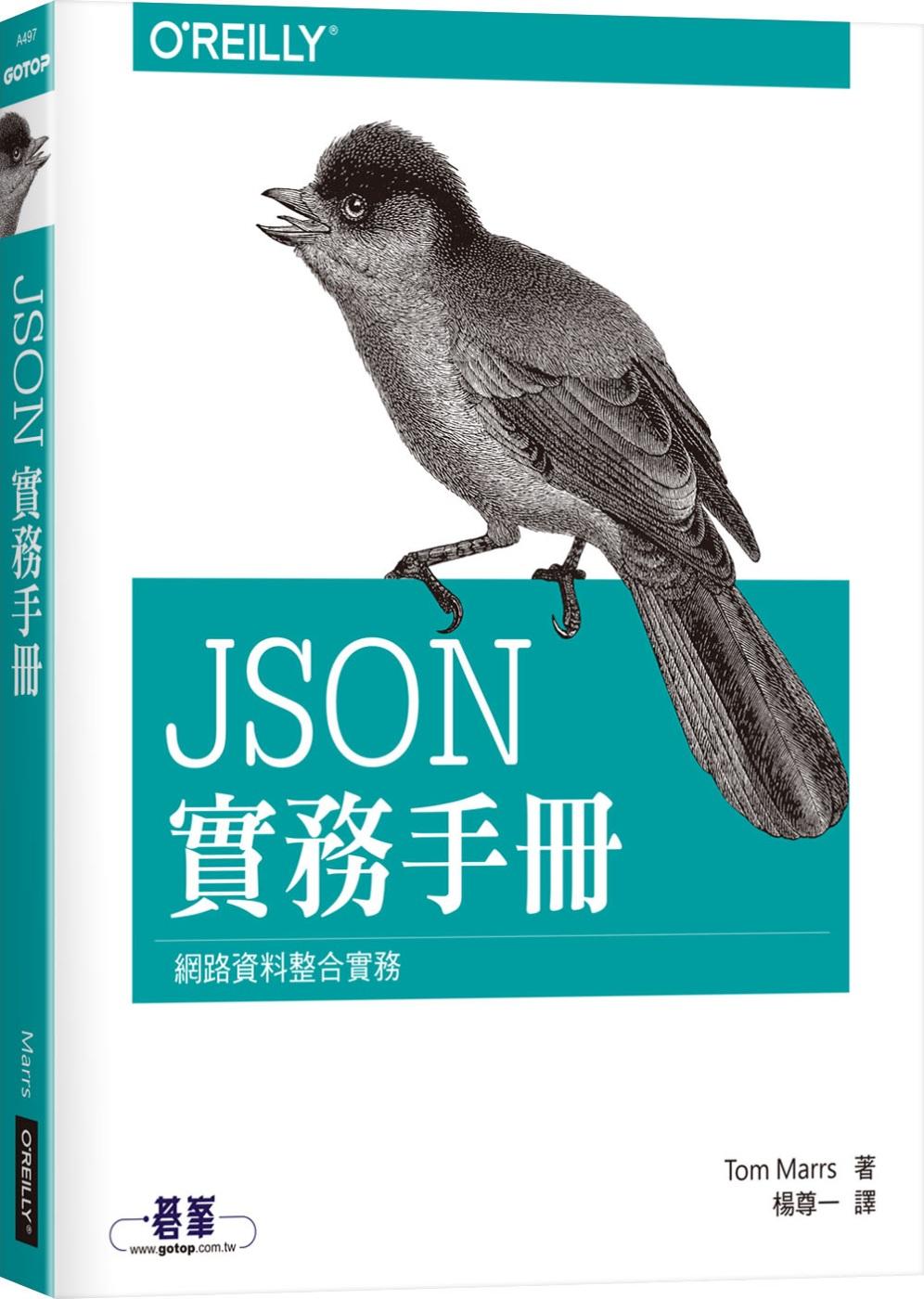 ◤博客來BOOKS◢ 暢銷書榜《推薦》JSON實務手冊
