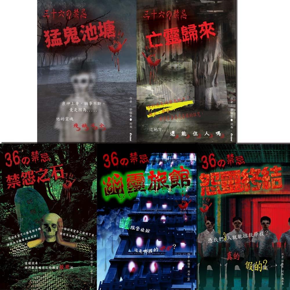 36の禁忌 全系列套書(1-5冊)