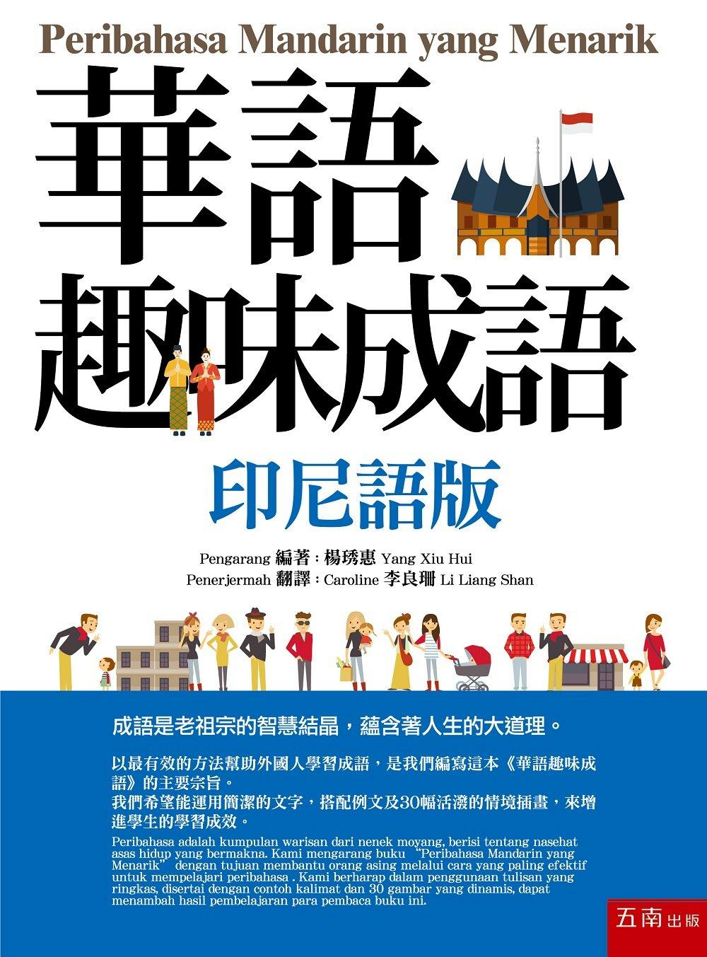 華語趣味成語(印尼語版):Buku Peribahasa Mandarin yang Mudah Untuk di Pelajari
