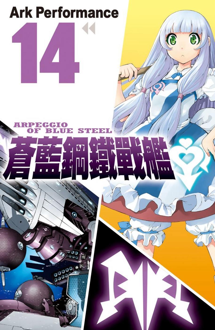 ◤博客來BOOKS◢ 暢銷書榜《推薦》蒼藍鋼鐵戰艦 14