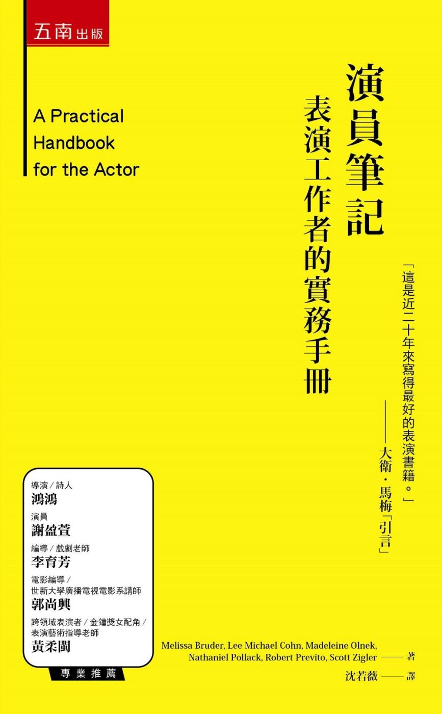 演員筆記:表演工作者的實務手冊