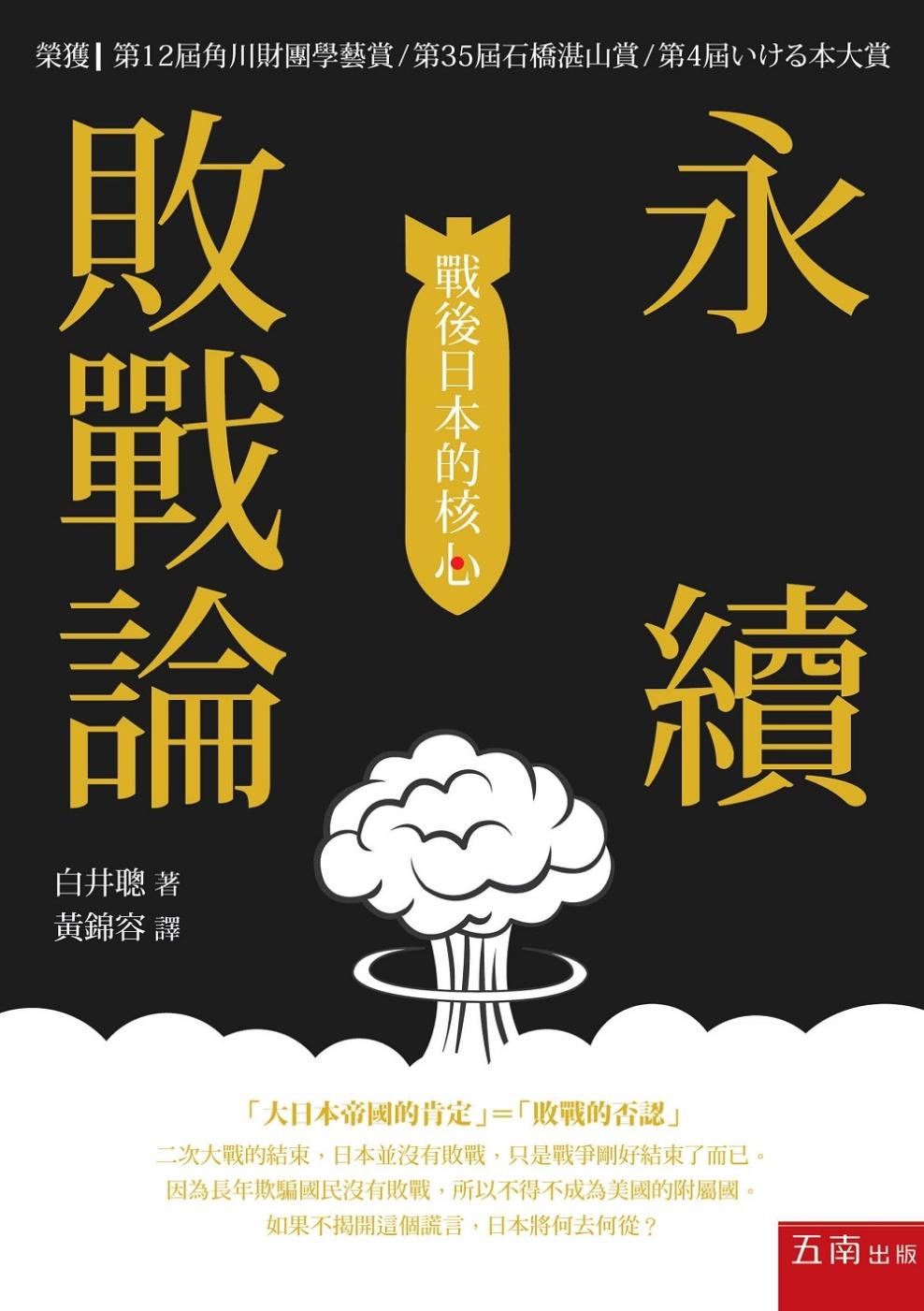 永續敗戰論:戰後日本的核心