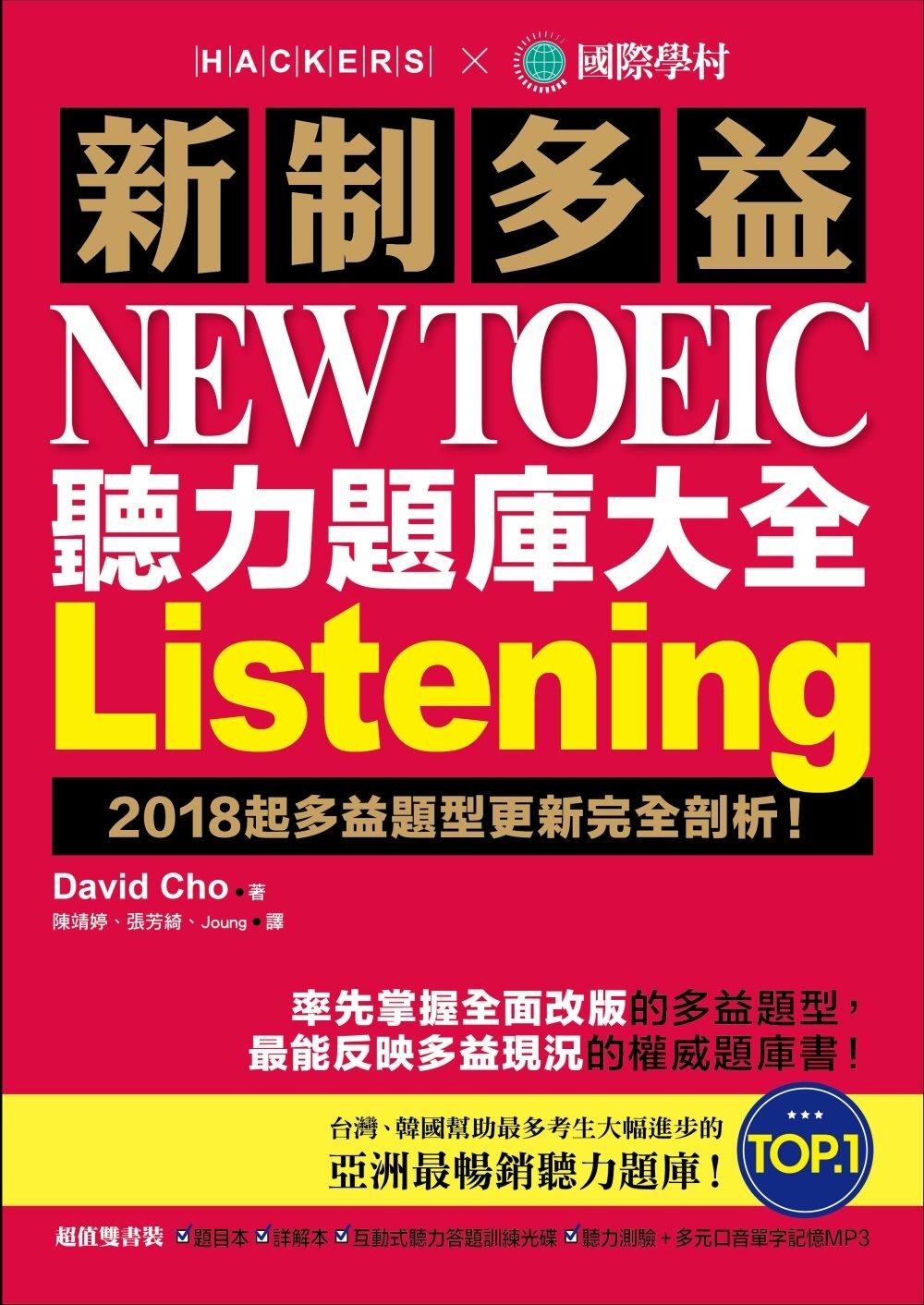 ◤博客來BOOKS◢ 暢銷書榜《推薦》新制多益 NEW TOEIC 聽力題庫大全:2018起多益題型更新完全剖析!(雙書裝+2 MP3+互動式聽力答題訓練光碟)