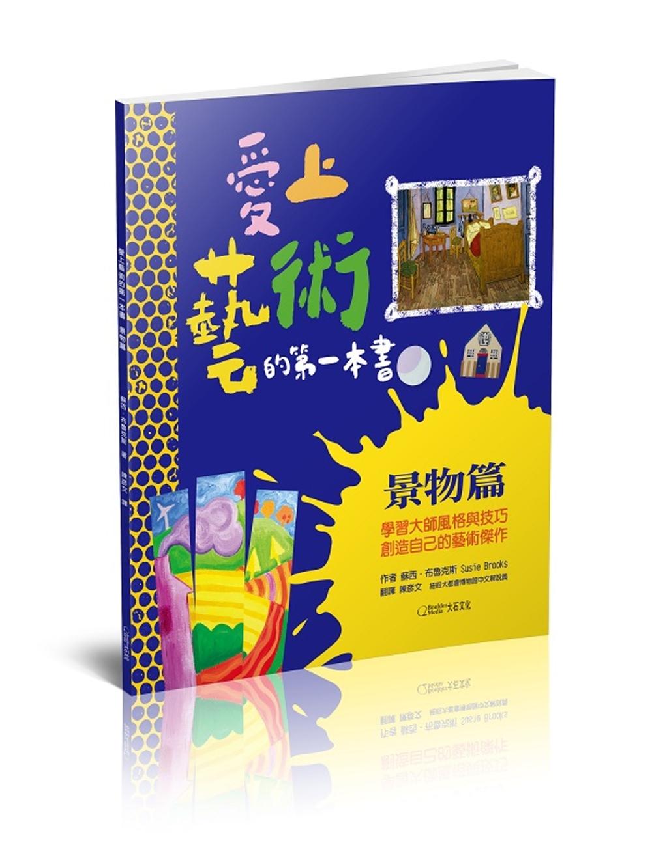 愛上藝術的第一本書:景物篇:學習大師風格與技巧,創造自己的藝術傑作