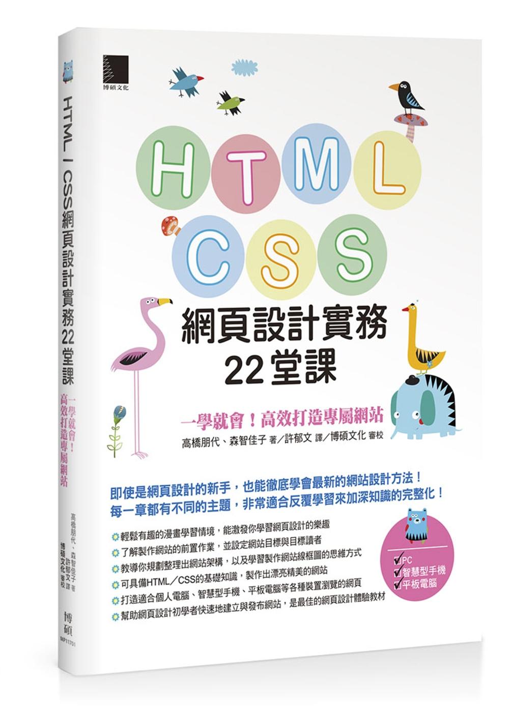 ◤博客來BOOKS◢ 暢銷書榜《推薦》HTML / CSS網頁設計實務22堂課:一學就會!高效打造專屬網站