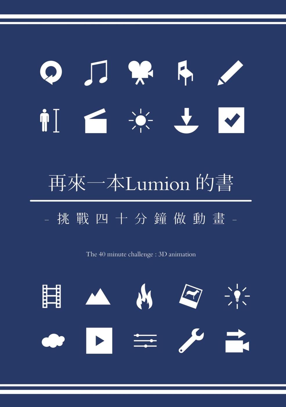 ◤博客來BOOKS◢ 暢銷書榜《推薦》再來一本Lumion的書:挑戰四十分鐘做動畫
