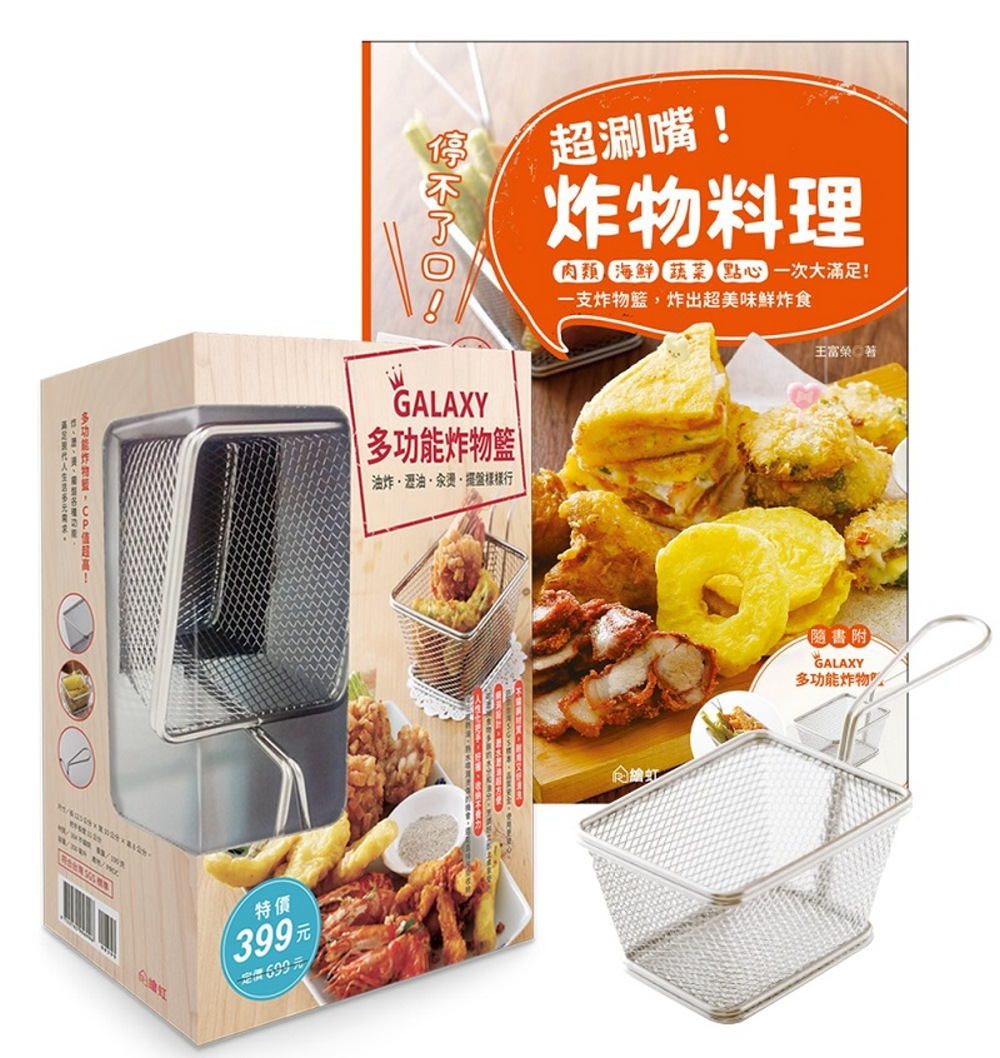 停不了口!超涮嘴炸物料理:肉類、海鮮、蔬菜、點心一次大滿足!(附Galaxy 多功能炸物籃)