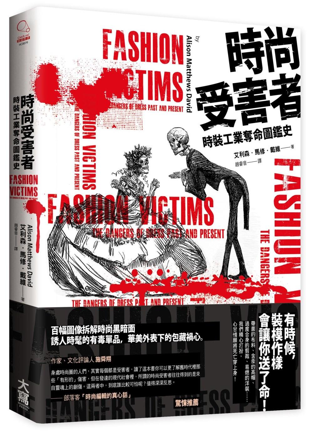 時尚受害者:時裝工業奪命圖鑑史