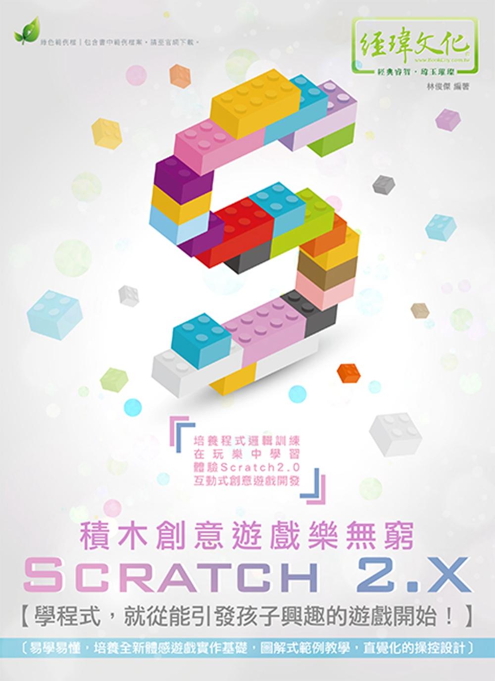 Scratch 2.X 積木 遊戲樂無窮 附綠色範例檔