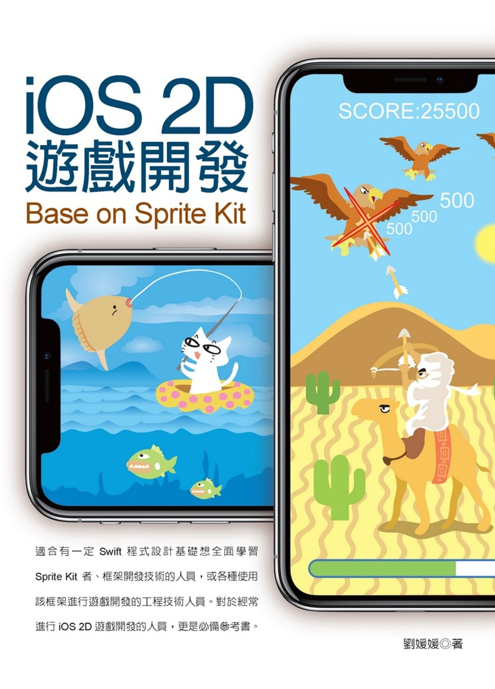 iOS 2D遊戲開發 – Base on Sprite Kit