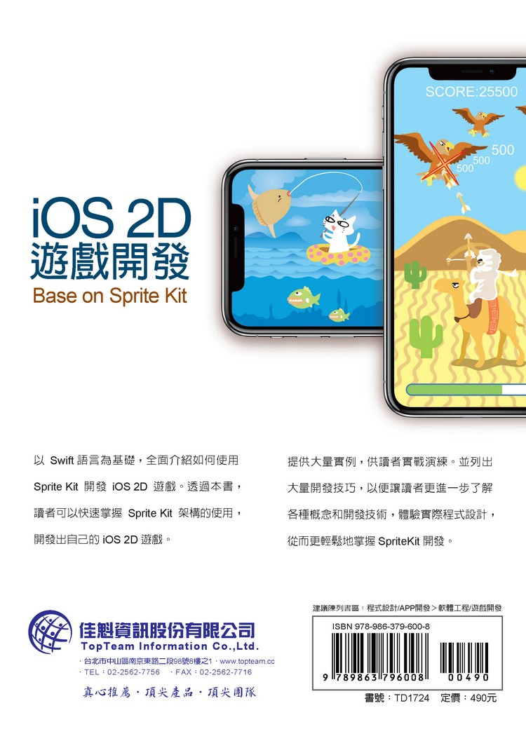 ◤博客來BOOKS◢ 暢銷書榜《推薦》iOS 2D遊戲開發 - Base on Sprite Kit