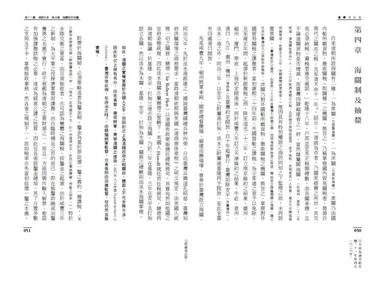 ◤博客來BOOKS◢ 暢銷書榜《推薦》臺灣文化志(全三卷,全新審定版):聳立在臺灣研究史上不朽的金字塔,伊能嘉矩畢生心血的集大成之作