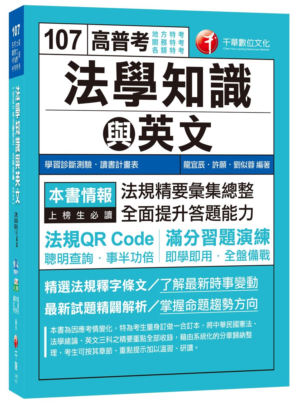 高普考法學知識與英文(包括中華民國憲...