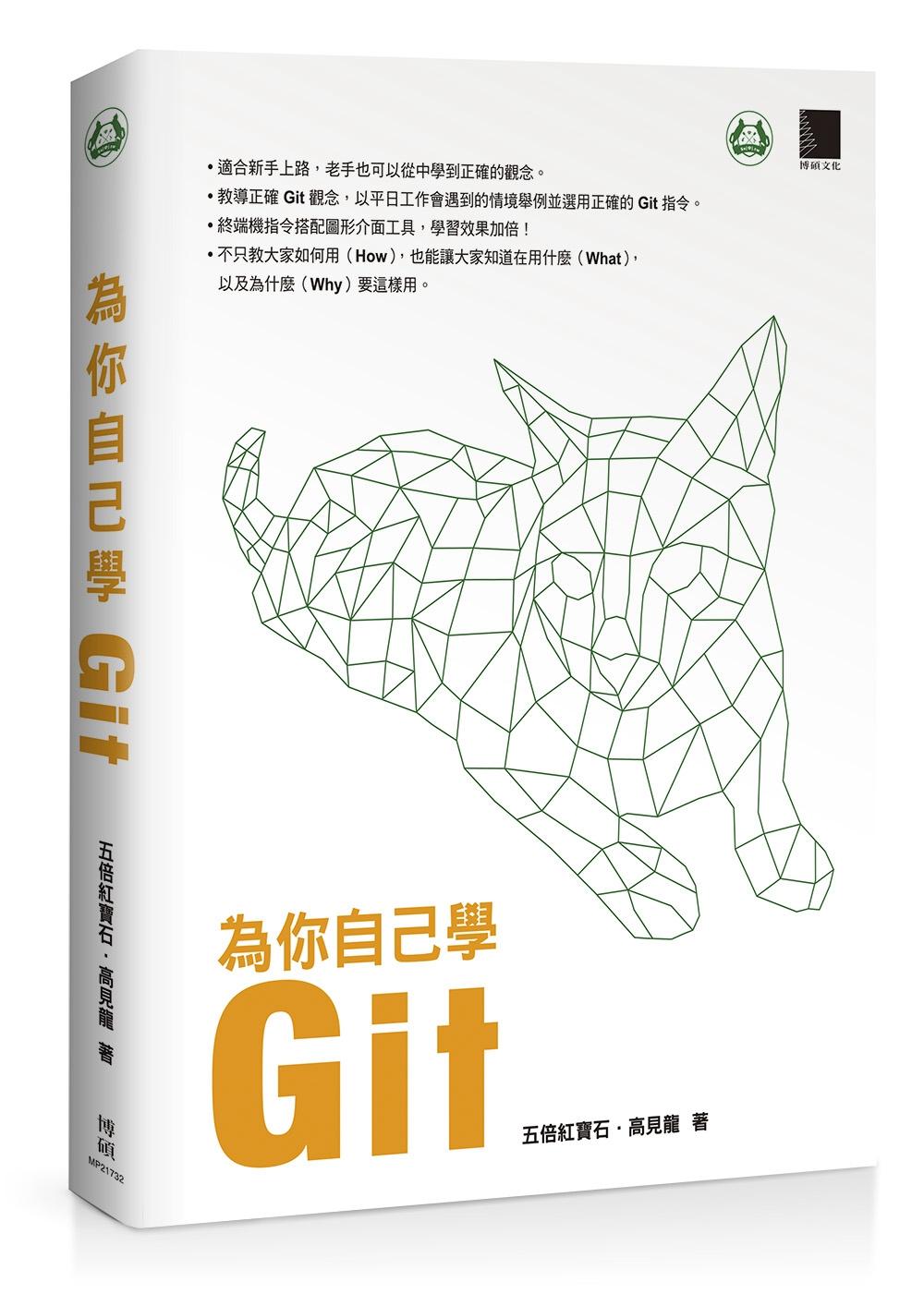 ◤博客來BOOKS◢ 暢銷書榜《推薦》為你自己學Git