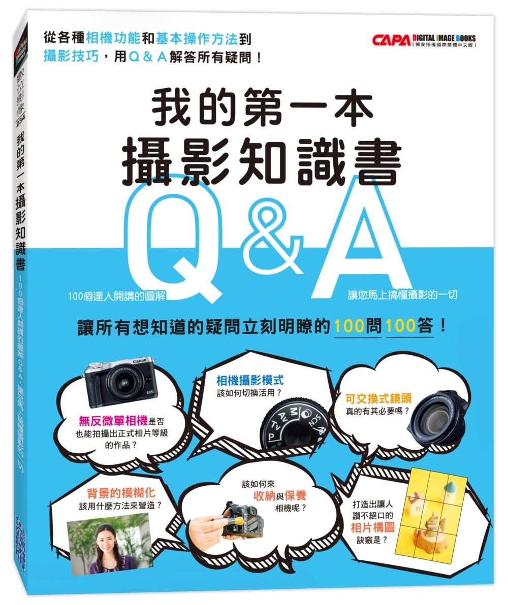 ◤博客來BOOKS◢ 暢銷書榜《推薦》我的第一本攝影知識書:100個達人開講的圖解Q&A;,讓您馬上搞懂攝影的一切
