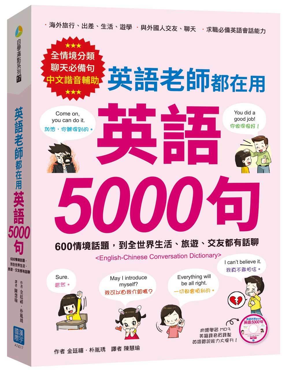 ◤博客來BOOKS◢ 暢銷書榜《推薦》英語老師都在用 英語5000句:600情境話題,到全世界生活、旅遊、交友都有話聊(美籍錄音員錄製學習MP3)