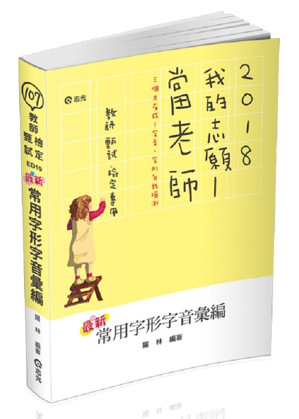 最新常用字形字音彙編(教師甄試...