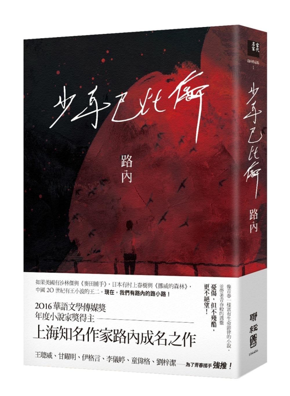 少年巴比倫(華語文學傳媒獎年度小說獎得主路內成名之作,童偉格專文導讀)