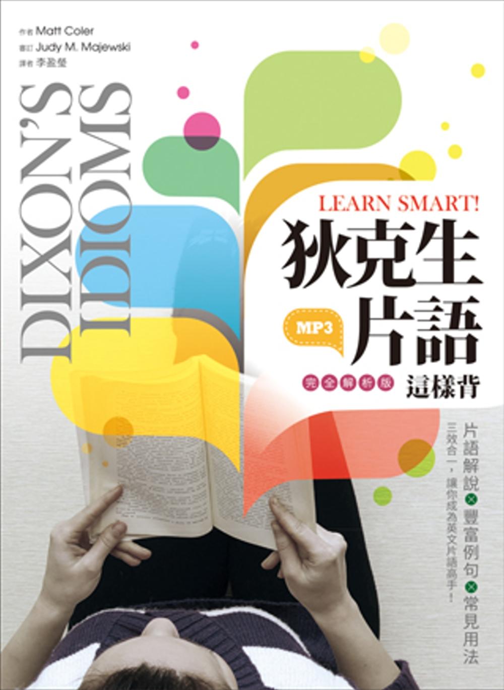 Learn Smart!狄克生片語這樣背【完全解析版】(32K彩色+1MP3)
