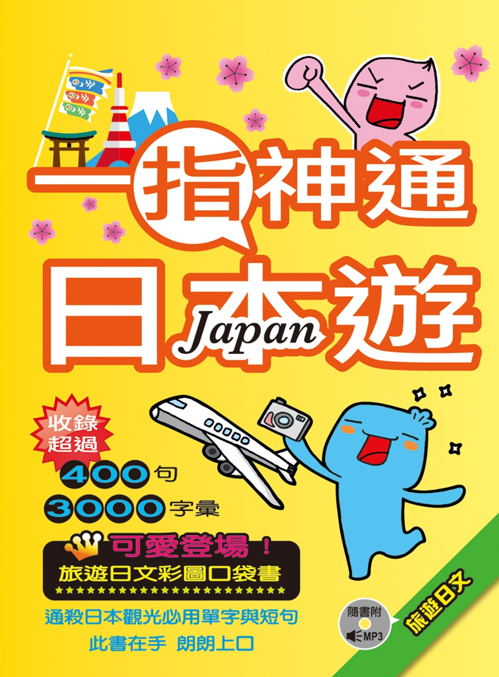 ◤博客來BOOKS◢ 暢銷書榜《推薦》一指神通日本遊:旅遊日文(32K彩色軟精裝+1MP3)