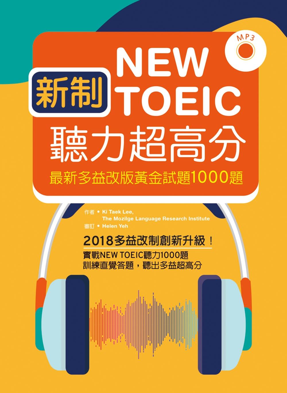 新制New TOEIC聽力超高分