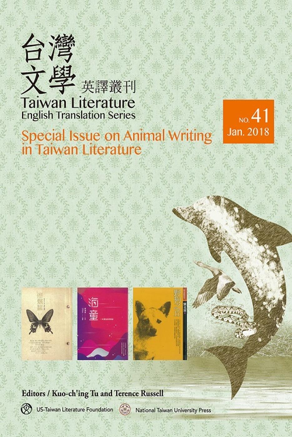 台灣文學英譯叢刊(No. 41):台灣文學的動物書寫專輯