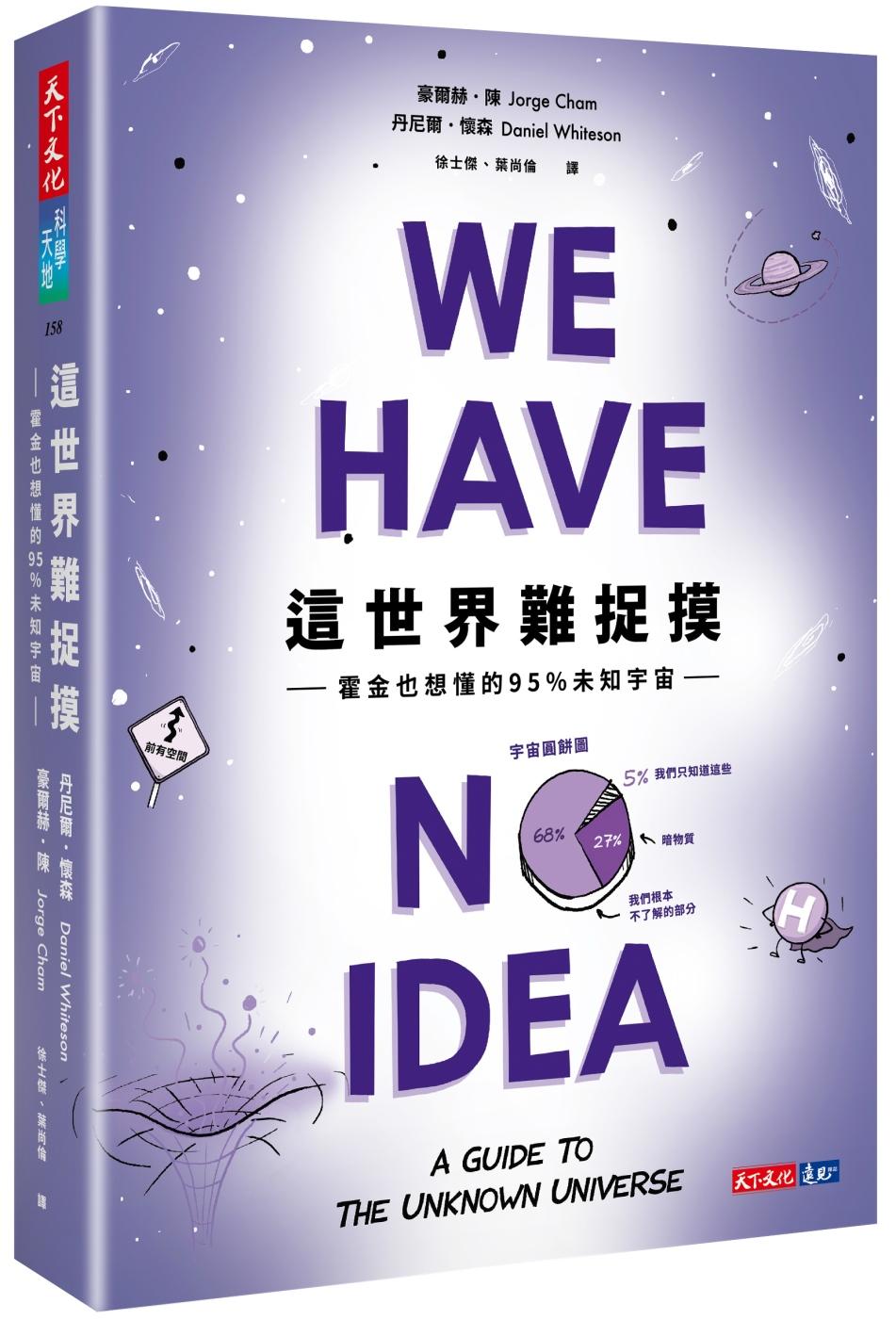 ◤博客來BOOKS◢ 暢銷書榜《推薦》這世界難捉摸:霍金也想懂的95%未知宇宙