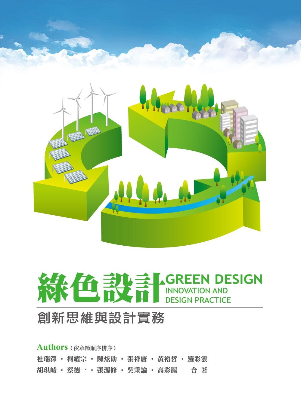 綠色設計:創新思維與設計實務