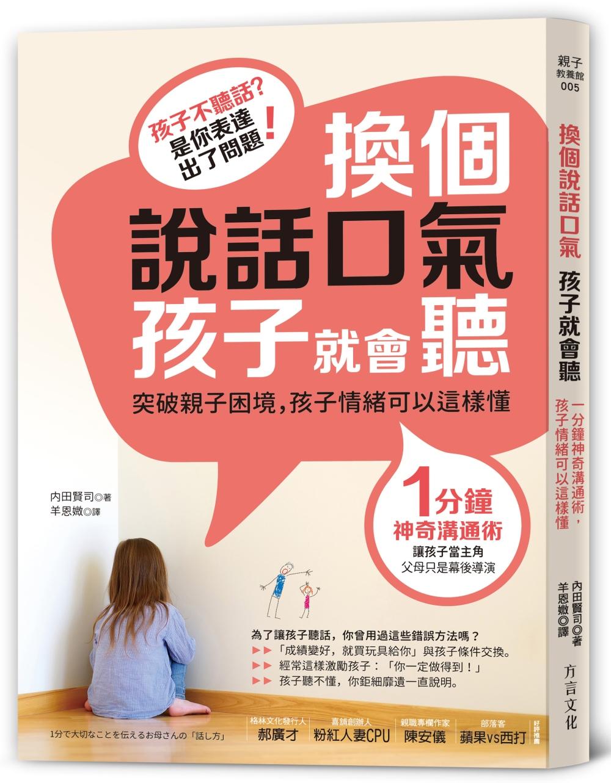 ◤博客來BOOKS◢ 暢銷書榜《推薦》換個說話口氣,孩子就會聽:1分鐘神奇溝通術,孩子情緒可以這樣懂